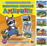 купить: Книга Животные Северной Америки. 16 обучающих карточек