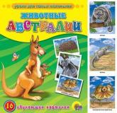купить: Книга Животные Австралии.16 обучающих карточек