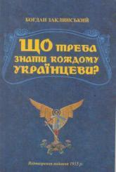 buy: Book Що треба знати кожному українцеві? Відтворене видання 1915 року