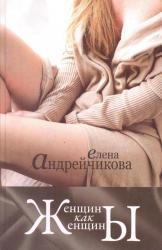 купить: Книга Женщины как женщины