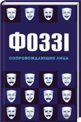 купити: Книга Сопровождающие лица