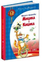 buy: Book Веселі пригоди Мицика і Кицика