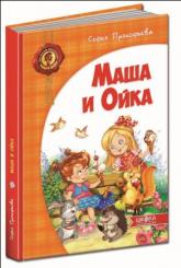 buy: Book Маша и Ойка