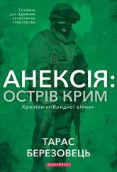 buy: Book Анексія: острів Крим. Хроніки гібридної війни