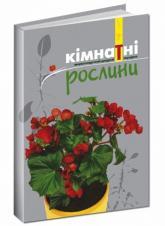 купить: Книга Кімнатні рослини. Енциклопедичний довідник-порадник