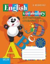 купити: Словник Английский словарик, 1-4 классы