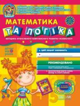 купити: Книга Математика та логіка