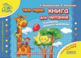 купить: Книга Книга для читання та розвитку зв'язного мовлення