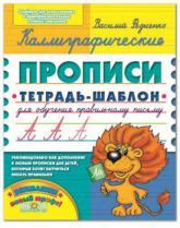 купити: Книга Каллиграфические прописи