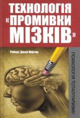 купить: Книга Технологія промивки мізків