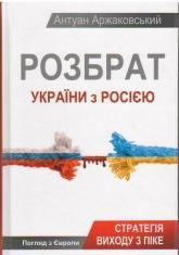buy: Book Розбрат України з Росiєю