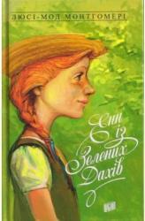 купити: Книга Енн із Зелених Дахів. Книга 1