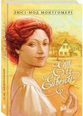 купити: Книга Енн із Ейвонлі. Книга 2
