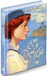 купити: Книга Енн у Домі Мрії. Книга 5