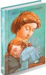 купити: Книга Енн із Інглсайду. Книга 6