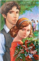 купити: Книга Діти з Долини Райдуг. Книга 7
