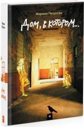 купити: Книга Дом, в котором