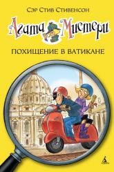купить: Книга Агата Мистери. Похищение в Ватикане