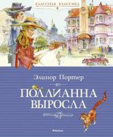 buy: Book Поллианна выросла