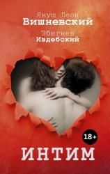 купить: Книга Интим. Разговоры не только о любви