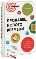 купить: Книга Продавец нового времени. Думай как маркетер - продавай как звезда