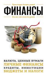 купить: Книга Финансы. Для тех, кто хочет все успеть