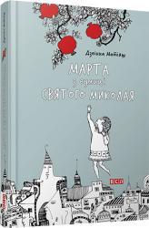 купить: Книга Марта з вулиці Святого Миколая