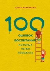 купить: Книга 100 ошибок воспитания, которых легко избежать
