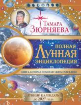 купить: Книга Полная лунная энциклопедия. 30 лунных дней. Лунны