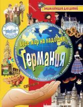 купить: Книга Германия. Энциклопедия для детей