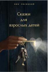 купить: Книга Сказки для взрослых детей