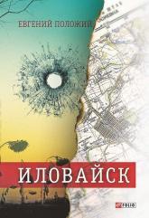 купити: Книга Иловайск