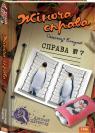купити: Книга Жiноча справа №7