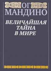 купить: Книга Величайшая тайна в мире