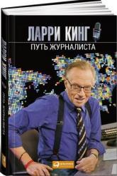 buy: Book Путь журналиста
