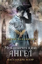 купить: Книга Механический ангел. Книга первая