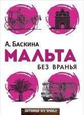 купить: Путеводитель Мальта без вранья