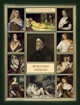 купить: Книга Вечеллио Тициан