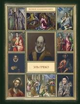 купить: Книга Эль Греко