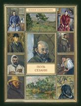 купить: Книга Поль Сезанн