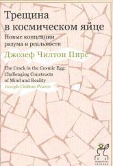 купити: Книга Трещина в космическом яйце.Новые концепции разума