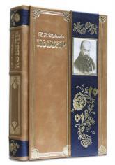 """buy: Book Т.Г. Шевченко """"Кобзар"""" (кожаный переплет Robbat Cappuccino)"""