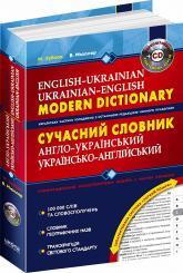 купить: Словарь Сучасний англо-український, українсько-англійський словник (100 000 слів) + електронна версія на CD