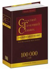 купити: Словник Сучасний тлумачний словник української мови. 100 000 слів