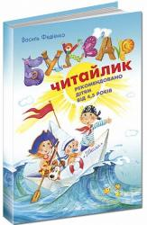 "купити: Книга Буквар ""Читайлик"""