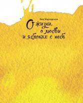 купити: Книга О жизни, о любви и яблоках с неба