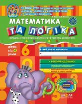 купити: Книга Математика та логіка. Дітям від 4 років