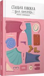 buy: Book Стильна книжка для панянки