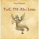 купити: Книга ТЕКС-ТИ-ЛЬ & libido. Леся Мудрак