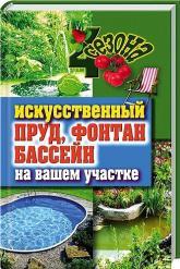 купить: Книга Искусственный пруд, фонтан, бассейн на вашем учас